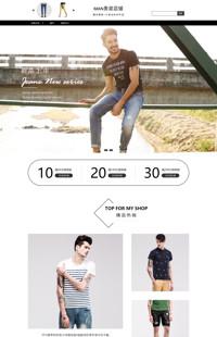 [B1610-1] 百变百搭,万变由你-男装、男鞋、男包等行业专用旺铺专业版模板
