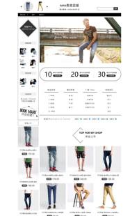 [B1611-1] 基础版: 百变百搭,万变由你-男装、男鞋、男包等行业专用旺铺专业版模板