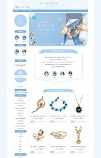 [B1619-1] 基础版: 如此美饰,弥爱心间-饰品珠宝等行业专用旺铺专业版模板