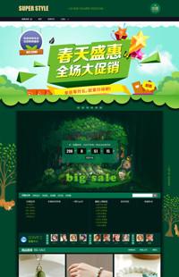 [B162-3] 森林情调-深绿色 食品保健 家居 玉器 茶叶 户外运动 类模板