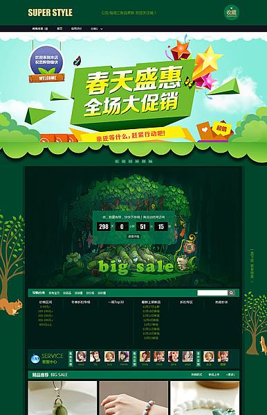 森林情调-深绿色 食品保健 家居 玉器 茶叶 户外运动 类模板