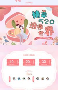 [B1621-1] 心相系 爱相随-520中国情人节专用旺铺专业版专题模板