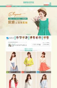 [B163-1] 七彩系列-蓝色主调 女装 女性类店铺模板