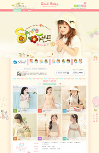 [B163-2] 七彩系列-粉色主调 童装 母婴 童鞋 儿童玩具类店铺模板