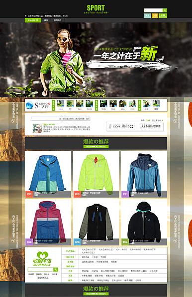 七彩系列-黑绿色主调 运动户外 鞋包类店铺模板
