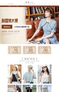 [B1632-1] 风向快时尚-女装、女包、女鞋等行业专用旺铺专业版模板