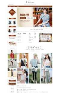 [B1633-1] 基础版: 风向快时尚-女装、女包、女鞋等行业专用旺铺专业版模板