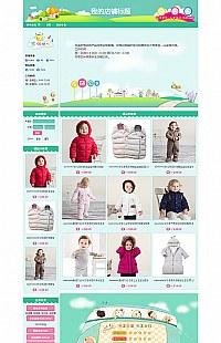 [B164-3] 花语-基础版蓝色母婴类店铺通用模板