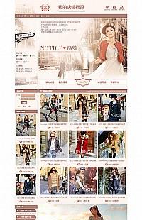 [B164-2] 花语-基础版咖啡色女性类店铺通用模板