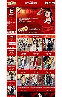 [B164-1] 花语-基础版红色女性类店铺通用模板