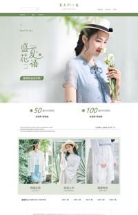 [B1640-1] 盛夏花语-女装等行业专用旺铺专业版模板