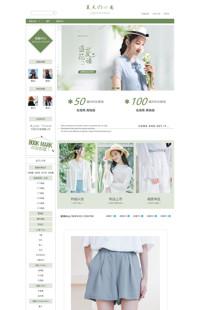 [B1641-1] 基础版: 盛夏花语-女装等行业专用旺铺专业版模板