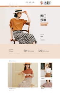 [B1642-1] 夏日颂歌-女装等行业专用旺铺专业版模板