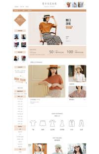 [B1643-1] 基础版: 夏日颂歌-女装等行业专用旺铺专业版模板