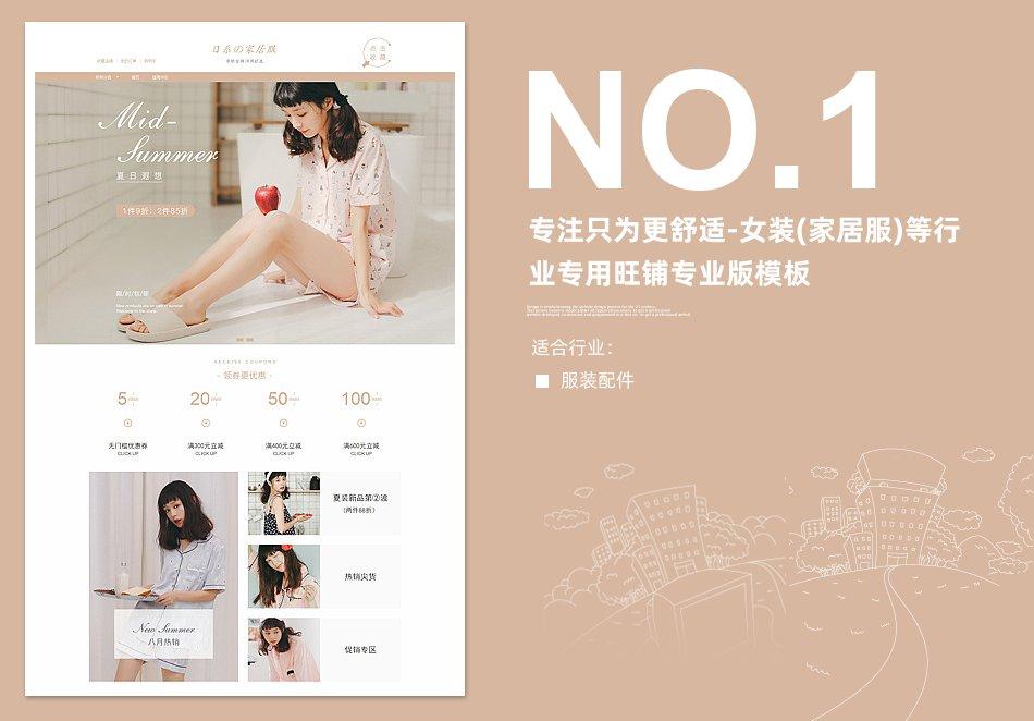 [B1646-1] 专注只为更舒适-女装家居服)等行业专用旺铺专业版模板