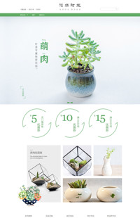 [B1648-1] 秘密花园-多肉植物等行业专用旺铺专业版模板