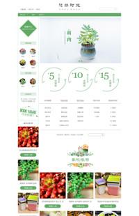 [B1649-1] 基础版: 秘密花园-多肉植物等行业专用旺铺专业版模板