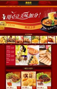 [B165-1] 古典风-红色食品类、古典玉器类店铺模板