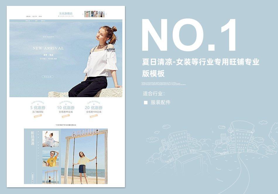 [B1652-1] 夏日清凉-女装等行业专用旺铺专业版模板