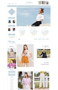 [B1653-1] 基础版: 夏日清凉-女装等行业专用旺铺专业版模板