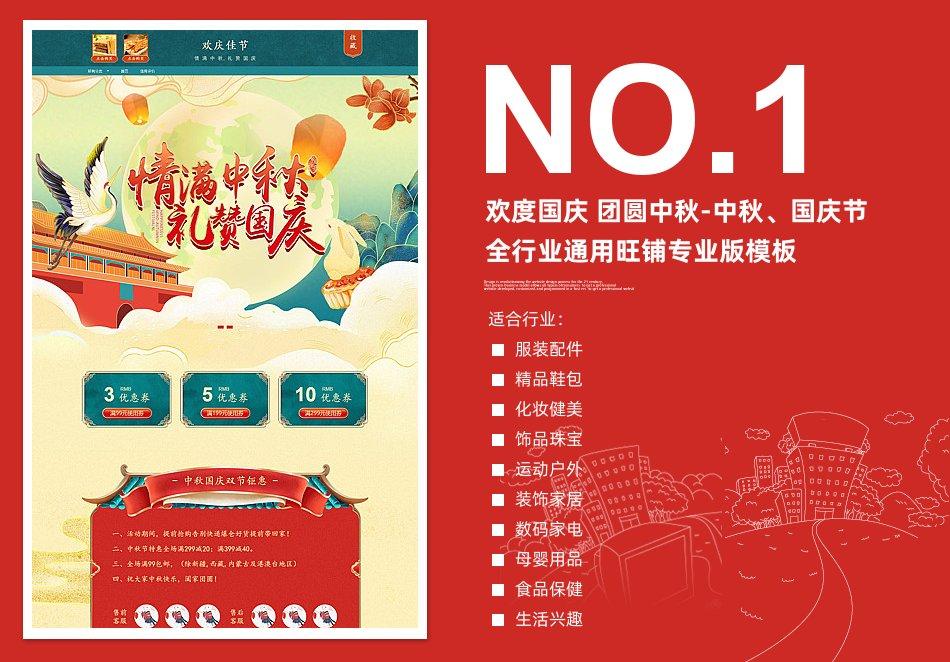 [B1662-1] 欢度国庆 团圆中秋-中秋、国庆节全行业通用旺铺专业版模板