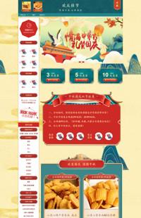[B1663-1] 基础版: 欢度国庆 团圆中秋-中秋、国庆节全行业通用旺铺专业版模板