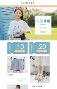 [B1664-1] 相遇夏日-女装等行业专用旺铺专业版模板