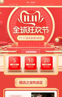[B1667-1] 购物嘉年华-双十一主题全行业专用旺铺专业版模板