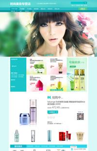 [B167-2] 春季、夏季清爽 化妆美容、健美店铺模板  全屏轮播