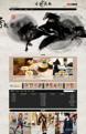 古典风、中国风 简易专业版旺铺模板