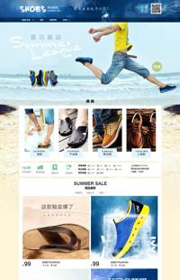 [B171-1] 夏日风情-精品男鞋、男包、运动户外、化妆品通用清爽模板