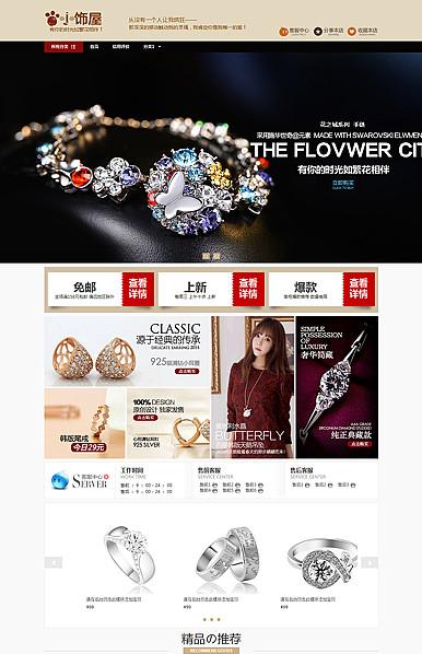 简约-珠宝、首饰、小饰物类店铺模板