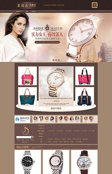 男女手表、箱包、首饰、装饰品类店铺专用旺铺模板