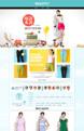 简约 夏季清爽时尚女装、男装、童装、服装类旺铺模板
