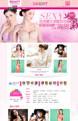 女性内衣、女装、女性类店铺专用旺铺模板