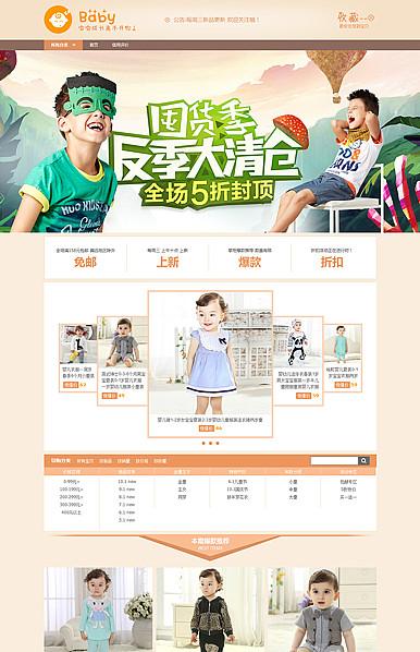 暖调-母婴、童装、儿童玩具 生活类网店通用模板