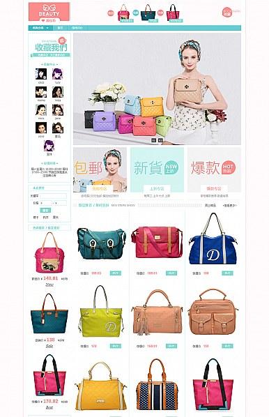 基础版-小而美-小清新女生鞋包、化妆美容类店铺专用旺铺模板
