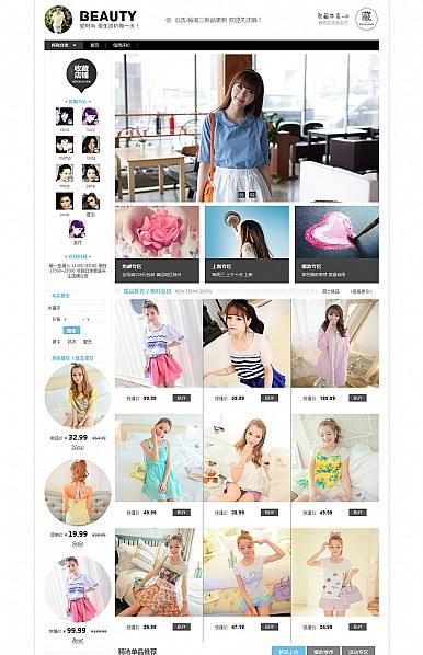 基础版-小而美-女装、男装、鞋包类店铺专用旺铺模板