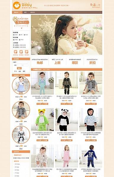 基础版-暖调-母婴、童装、儿童玩具 生活类网店通用模板