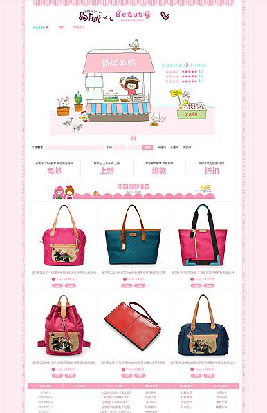 小可爱-化妆、鞋包、美容、健美、母婴类专业版可爱模板