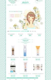 [B189-2] 小可爱-化妆、美容、健美类专业版可爱模板