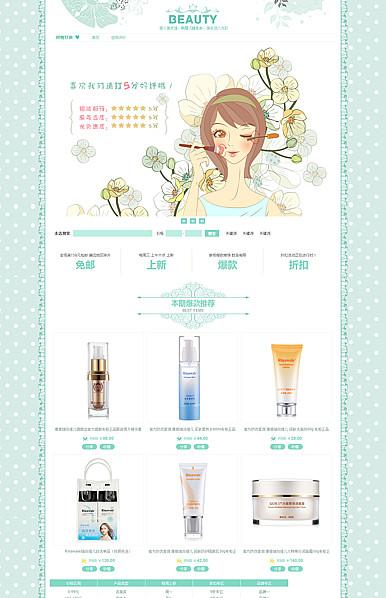 小可爱-化妆、美容、健美类专业版可爱模板