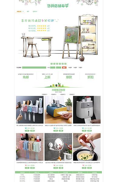 小可爱-礼品、数码周边、母婴、创意家居、生活兴趣类专业版可爱模板