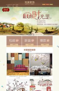 [B190-2] 古韵-家居、家具、壁纸类网店专用旺铺模板