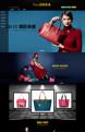 深色-女包、女鞋、成人用品等店铺专用旺铺模版
