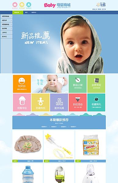 多彩--母婴用品、童装店、玩具店专用旺铺模板