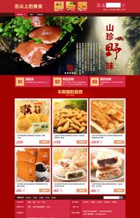 [B194-1] 舌尖美食-食品类店铺专用红色旺铺模板