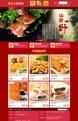 舌尖美食-食品类店铺专用红色旺铺模板