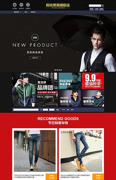 深色男装-男装、男人用品类店铺专用旺铺模版