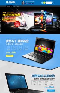 [B197-1] 湖蓝-家电、数码、平板、电脑、手机等电子科技产品专用旺铺模板